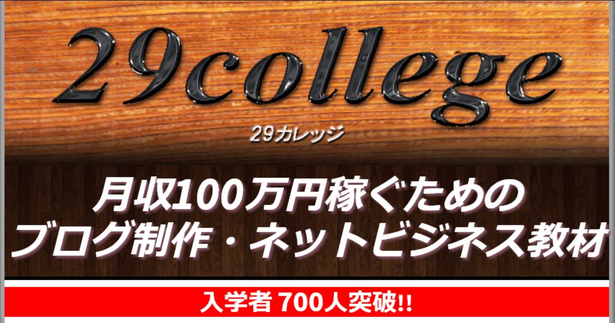29college(29カレッジ)