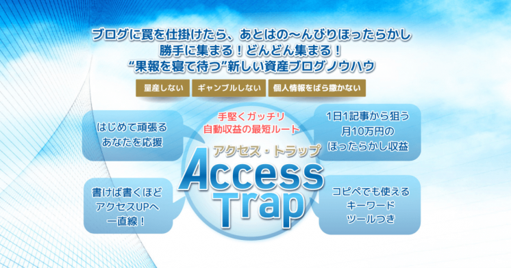 Access Trap(アクセス・トラップ)