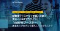 AdRPMブースター ライト~すぐにクリック率の上昇が見込めるWPプラグイン