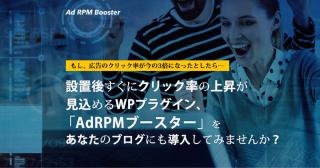AdRPMブースター ライト