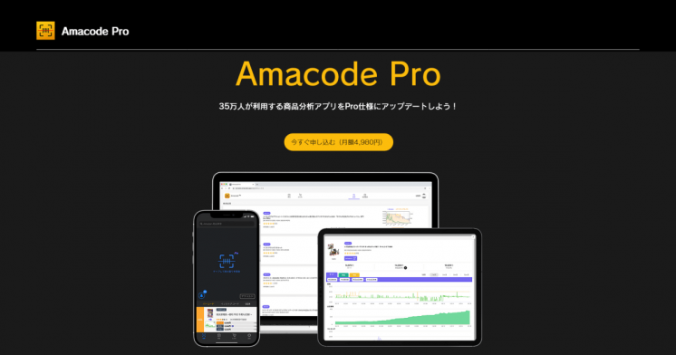 Amacode Pro版