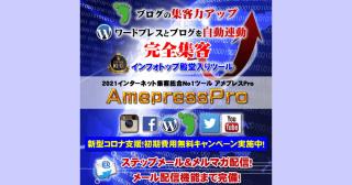 アメプレスPro
