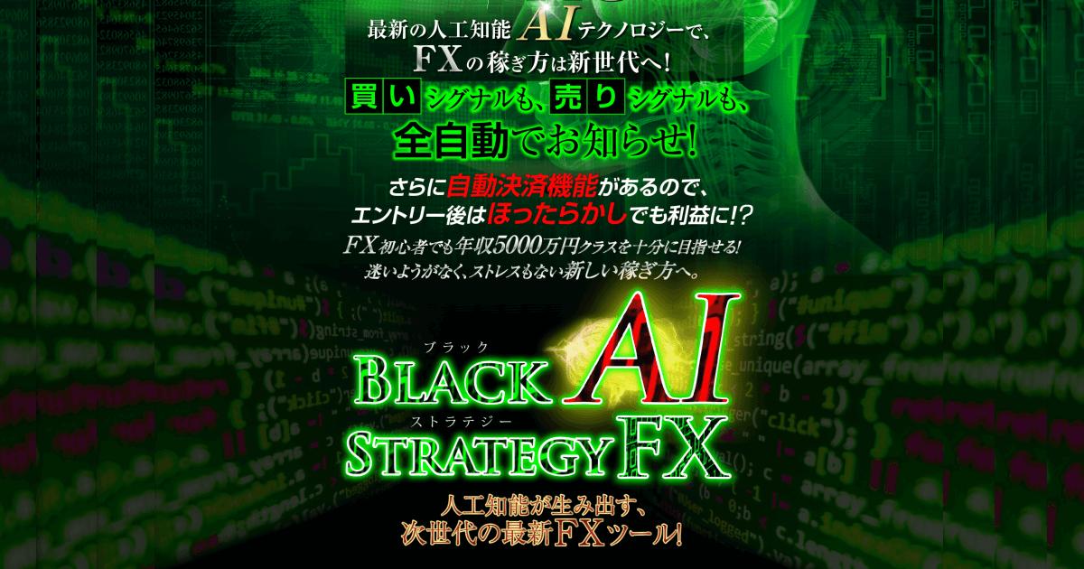 Black AI ストラテジー FX