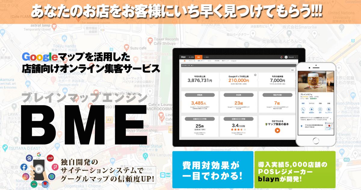 BME(ブレインマップエンジン)