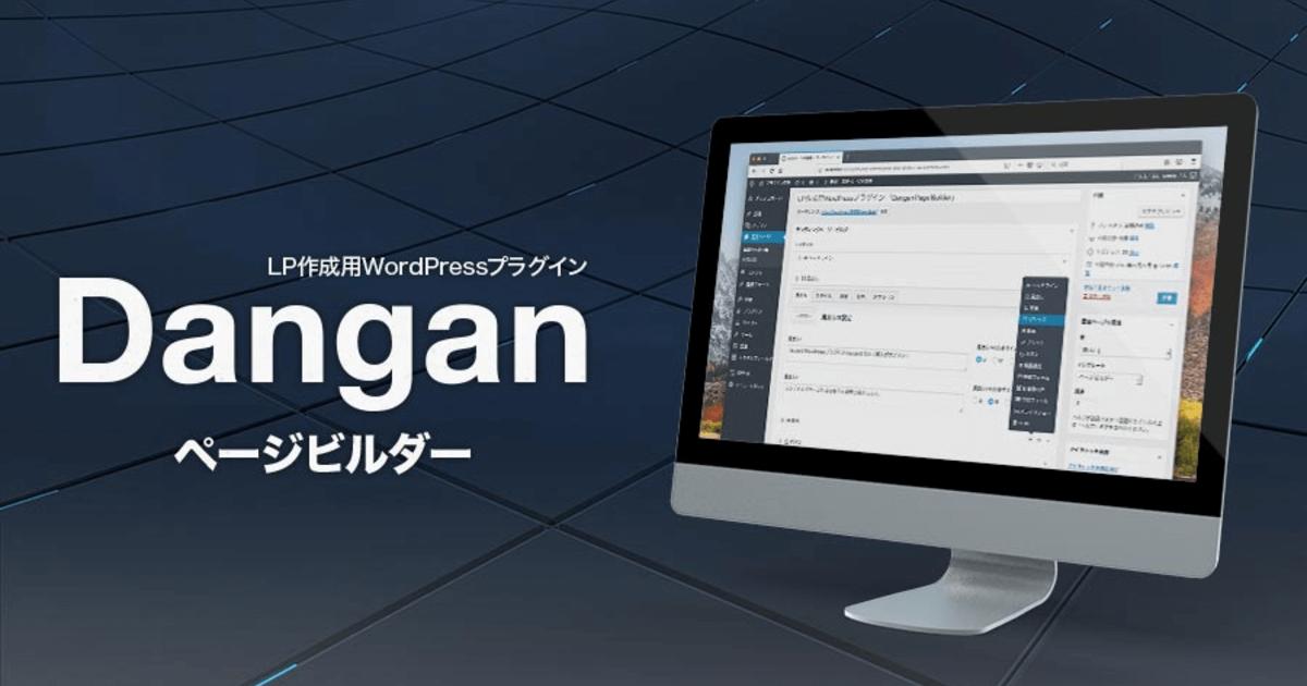 Danganページビルダー