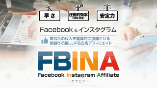 FBINA(エフビナ)
