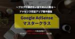 Google AdSense Masterclass