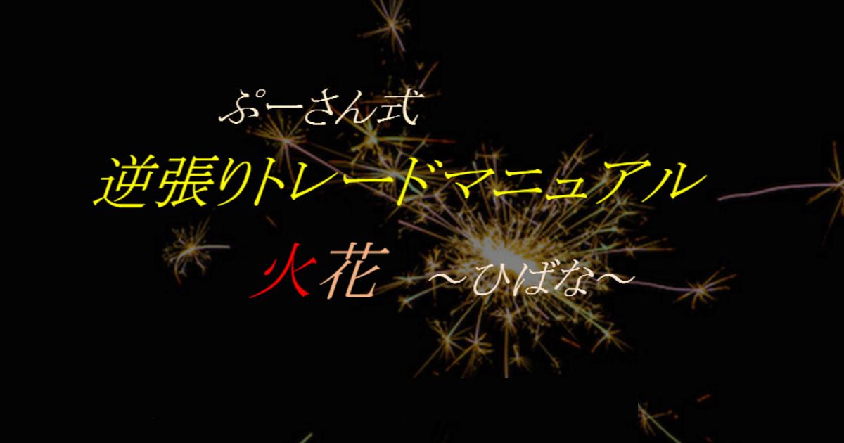 火花~ひばな
