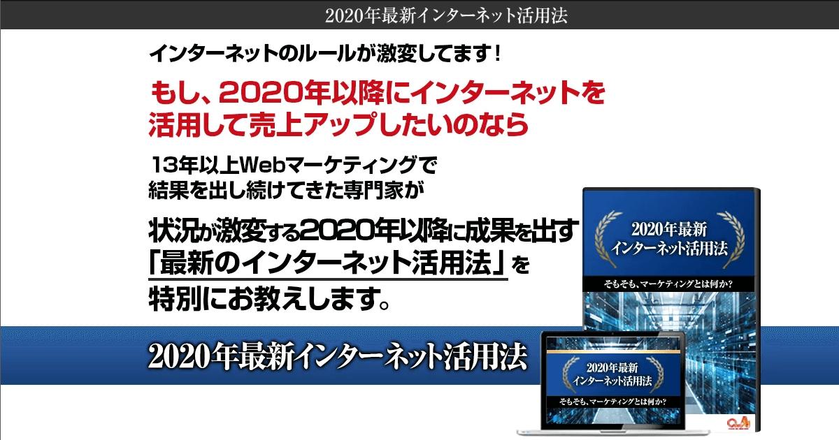 2020年最新インターネット活用法