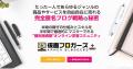 仮面ブロガーズPLUS~個別指導型 オンライン学習コミュニティ