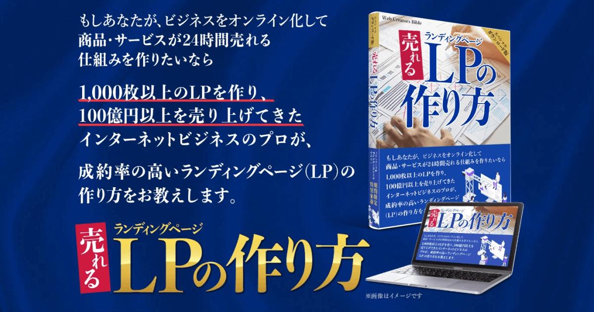 売れるLP(ランディングページ)の作り方