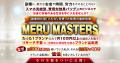 メルマスターズ~【副業特化型】メルカリを使った転売の最終形態