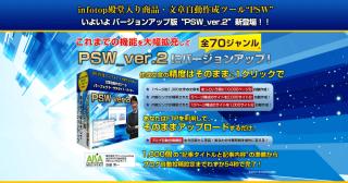 PSW_ver.2