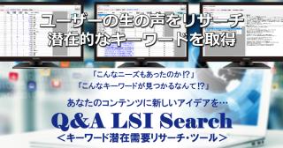 qalsi-search