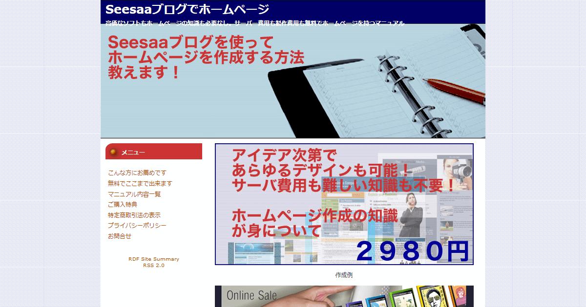 Seesaaブログでホームページ