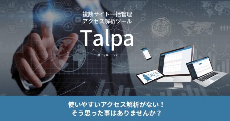 Talpa(タルパ)