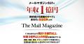 The Mail Magazine~メールマガジンだけで年収1億円!