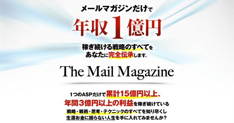 The Mail Magazine
