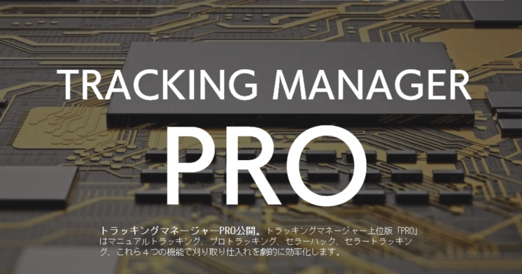 TRACKING MANAGER-PRO