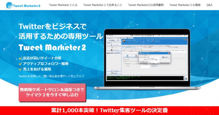 Tweet Marketer2