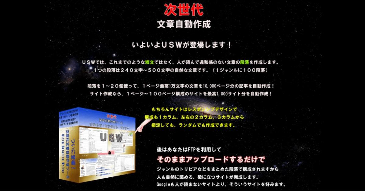USW(ウルトラ・サテライト・ライター)