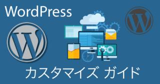 WordPressカスタマイズ ガイド