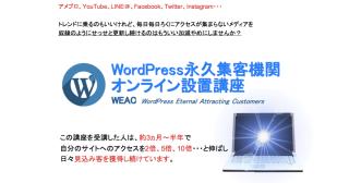 WordPress永久集客機関オンライン設置講座