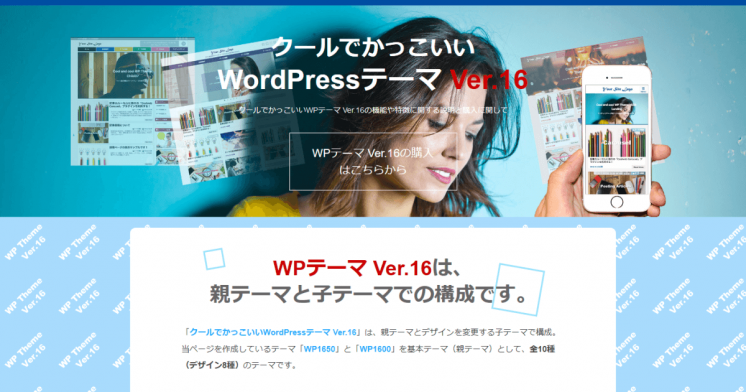 WordPressテーマ Ver.16