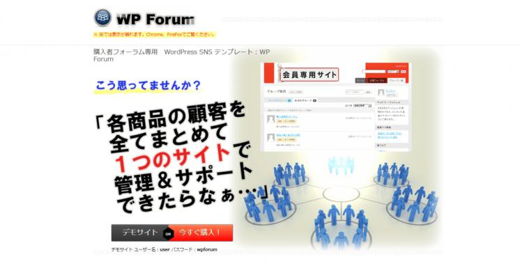 WPForum