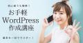 お手軽WordPress作成講座~初心者でも簡単!基本を一日でマスター!