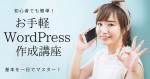 お手軽WordPress作成講座