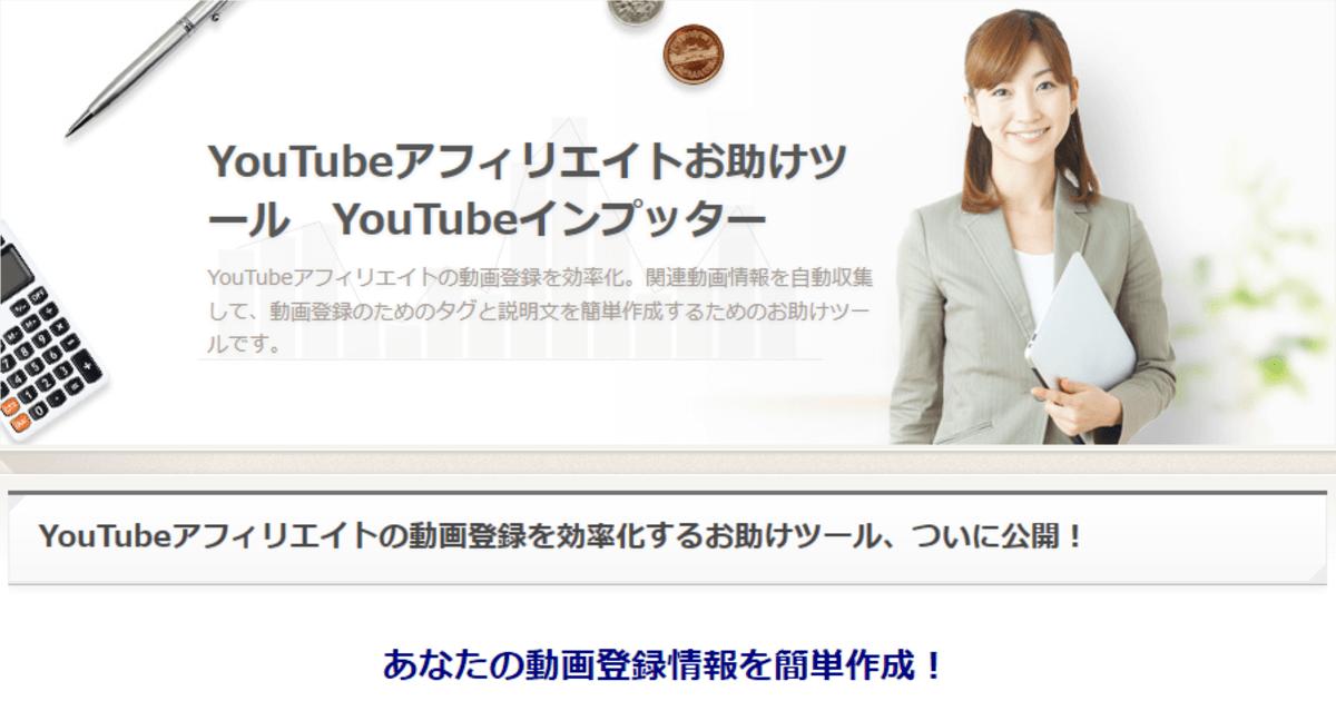 YouTubeインプッター