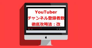 YouTuberチャンネル登録者数徹底攻略法:改