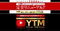 YTM Final Edition~話題独占!脱 ノウハウコレクター教材
