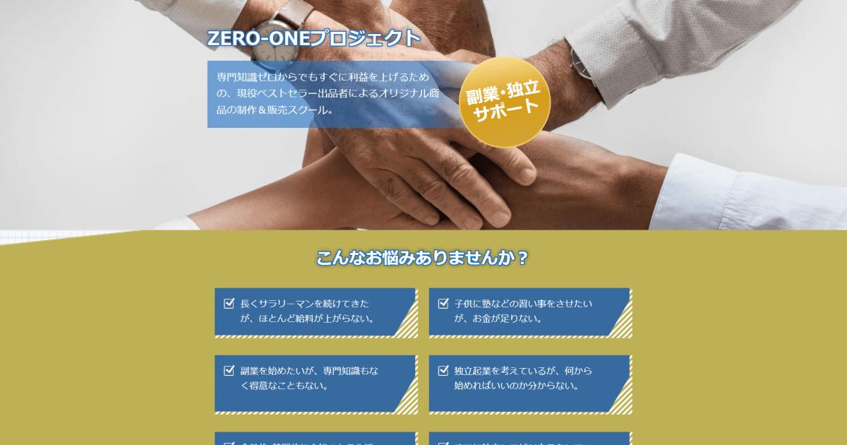 ZERO-ONEプロジェクト