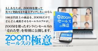 Zoomセールスの極意